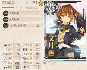 E1 乙 艦これ